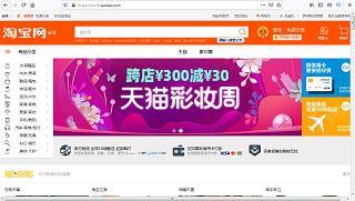 TaobaoRef